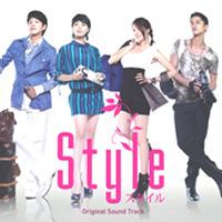 韓国ドラマ『スタイル』OSTオリジナルサウンドトラック