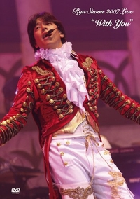 Ryu Siwon 2007 Live DVD ~With You~