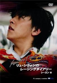 Siwon's Racing Diary seasonⅢ:For My Dream