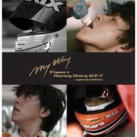 Siwon's Racing Diary O.S.T. My Way