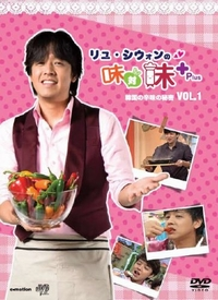 リュ・シウォンの味対味Plus Vol.1 〜韓国の辛味の秘密〜
