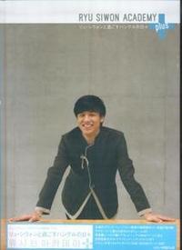 リュ・シウォンアカデミー + plus リュ・シウォンと過ごすハングルの日々