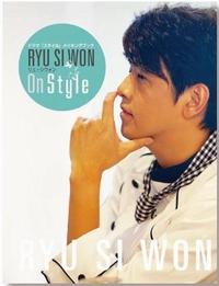 リュ・シウォン ドラマ「スタイル」メイキングBOOK