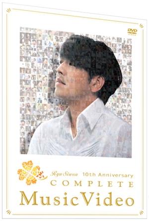 Ryu Siwon 10th Anniversary COMPLETE Music Video集