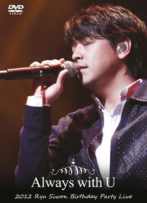 Ryu Siwon Birthday Party Live : Always With U 2012