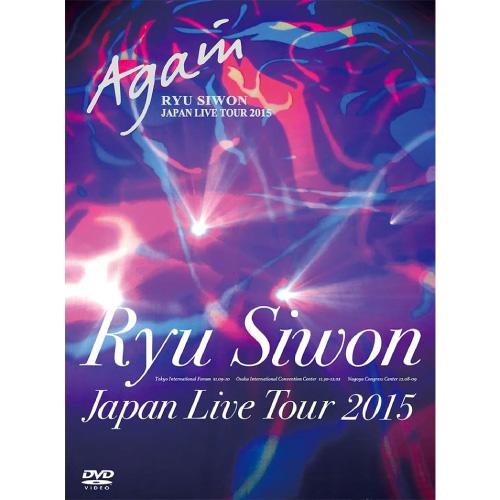 Ryu Siwon 2015 JAPAN LIVE TOUR 〜Again〜